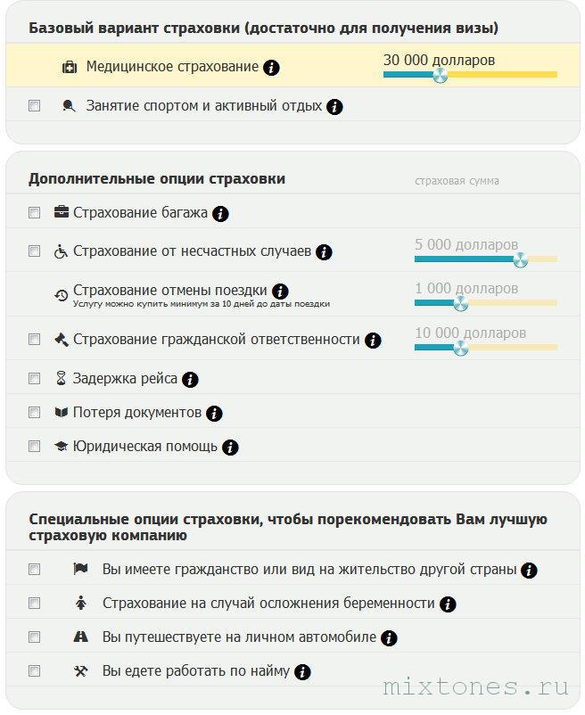 varianti_strahovaniya